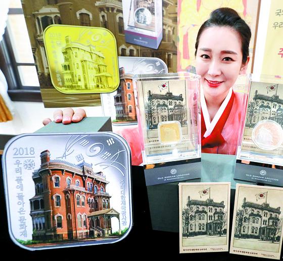 주미대한제국공사관 기념 메달