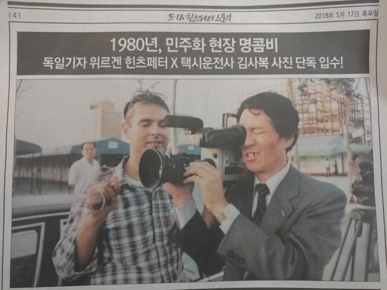 위르겐 힌츠페터 기자와 택시운전사 김사복의 사진이 담긴 신문 형식의 '5ㆍ18 힌츠테퍼 스토리' 홍보물.