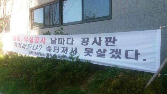 경기도의 한 아파트에 부실공사를 비난하는 현수막이 걸려 있다.