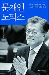 [추천 도서] 『문재인노믹스: 나라다운 나라를 위 한 문재인 정부 5년의 약속』