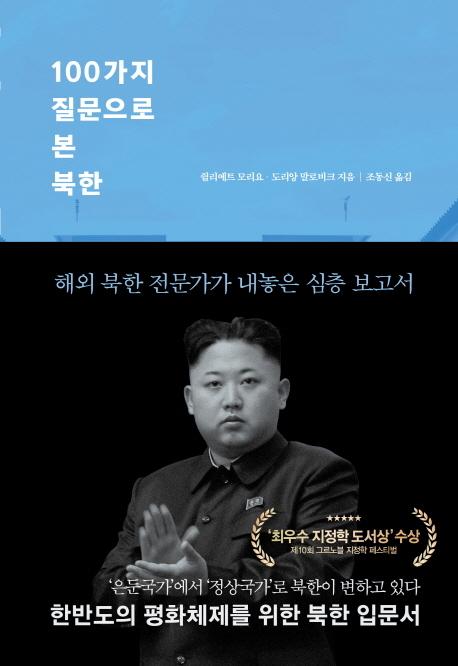그들의 저서 『100가지 질문으로 본 북한』.