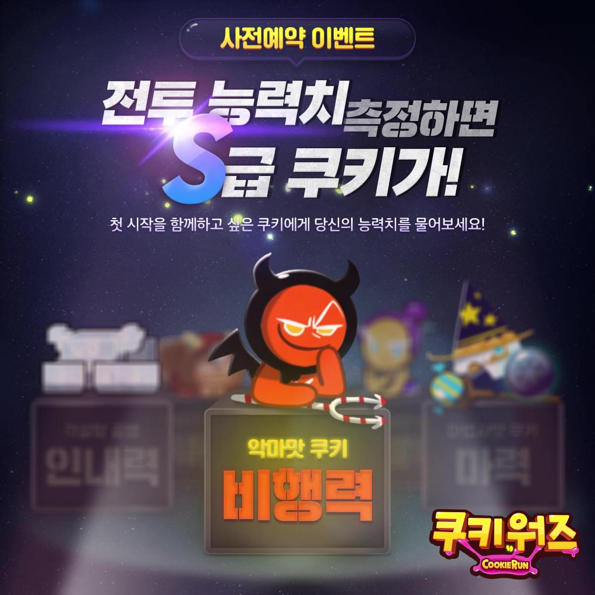 데브시스터즈, 신작 배틀게임 '쿠키워즈' 사전예약 시작