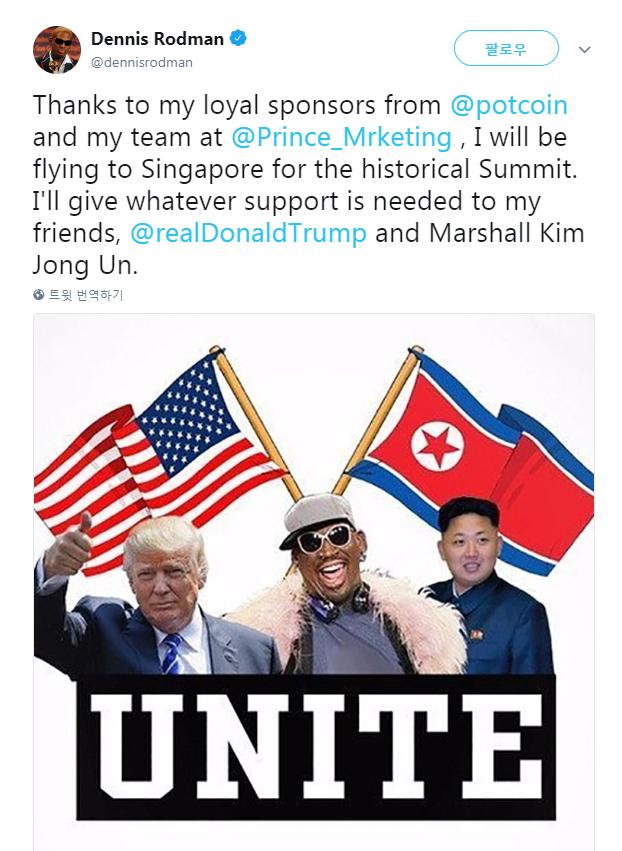 """초대 못 받은 로드먼, 트위터에 """"싱가포르 간다""""…삭제했다가 또 올려"""