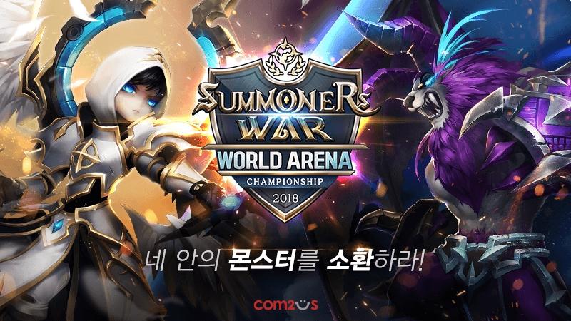 컴투스 '서머너즈 워 월드 아레나 챔피언십' 티저 페이지 오픈