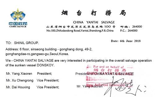 CHINA YANTAI SALVAGE가 신일그룹에게 보내온 참여의향서 (사진=신일그룹)
