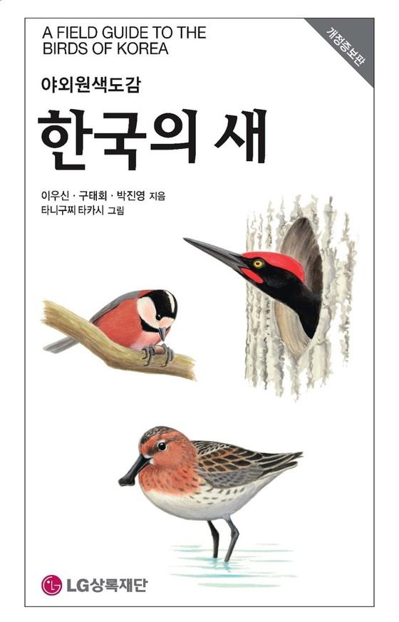 고 구본무 회장이 펴낸 조류도감 『한국의 새』 표지.