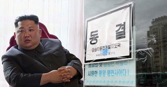 김정은 북한 국무위원장. 오른쪽은 2010년 외금강호텔 인근에 붙은 북한 측의 동결 표지 안내문 [사진 조선중앙TV 캡처, 연합뉴스]
