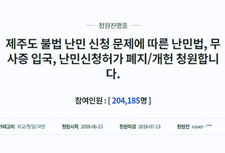 """제주 예멘 난민 500명 … """"수용 반대"""" 청와대 청원 20만 돌파"""