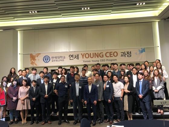 연세대, 제4기 연세 Young CEO 과정 열어