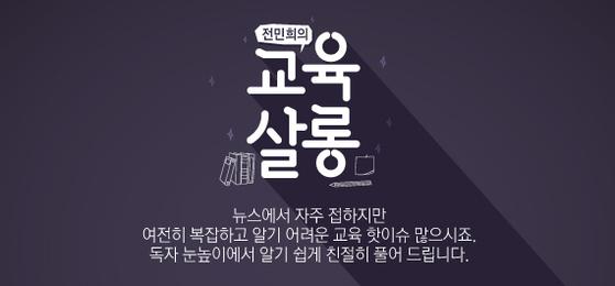 [전민희의 교육 살롱]대입개편과 '프로듀스 101'
