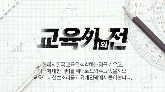 """[교육外전]""""교육부 없애야 한국교육 산다"""" 스탠포드대 CTO"""
