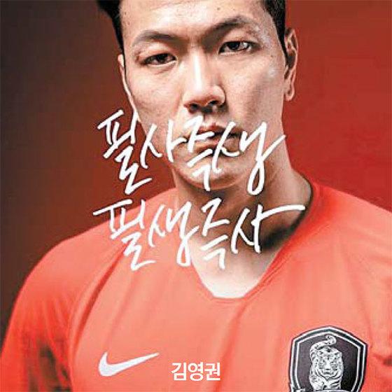 '필사즉생 필생즉사'라는 월드컵 출사표를 던진 김영권. [사진 대한축구협회]