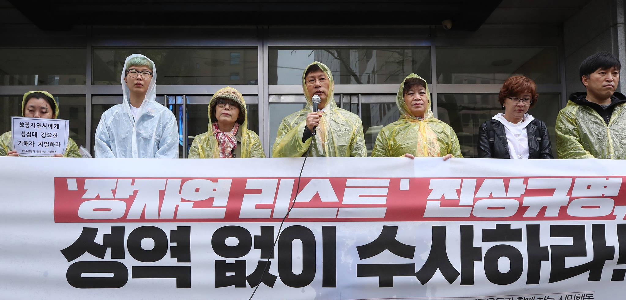 언론시민사회단체 회원들이 지난 4월 5일 오전 서울 중구 코리아나 호텔 앞에서 '장자연리스트'진상규명을 촉구하는 기자회견을 하고 있다. [연합뉴스]