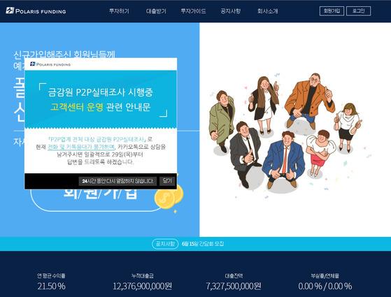 3일 투자자들로부터 사기 혐의의 고발 당한 P2P 대출 업체인 폴라리스펀딩 홈페이지. 4일 현재 일주일째 투자자 및 외부와 연락이 두절된 상태다.