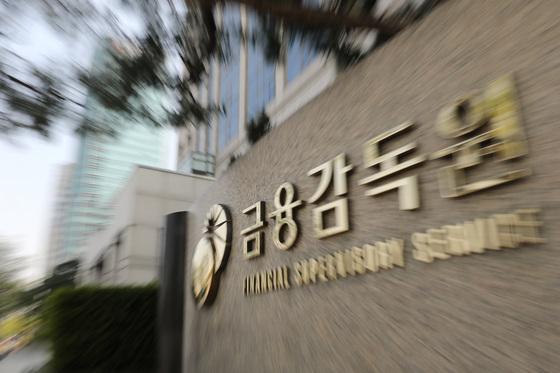 서울 여의도에 있는 금융감독원.