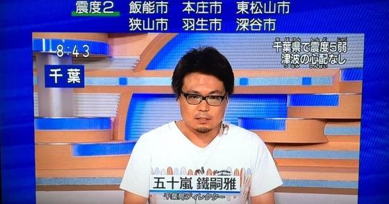 7일 오후 지바현 근해에서 발생한 진도 6.0의 지진으로 NHK 지바현 방송국 이가라시 PD가 긴급히 재난 특보 방송을 진행했다.