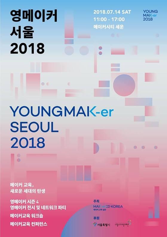 [소년중앙] 영메이커 서울 2018에 놀러 오세요