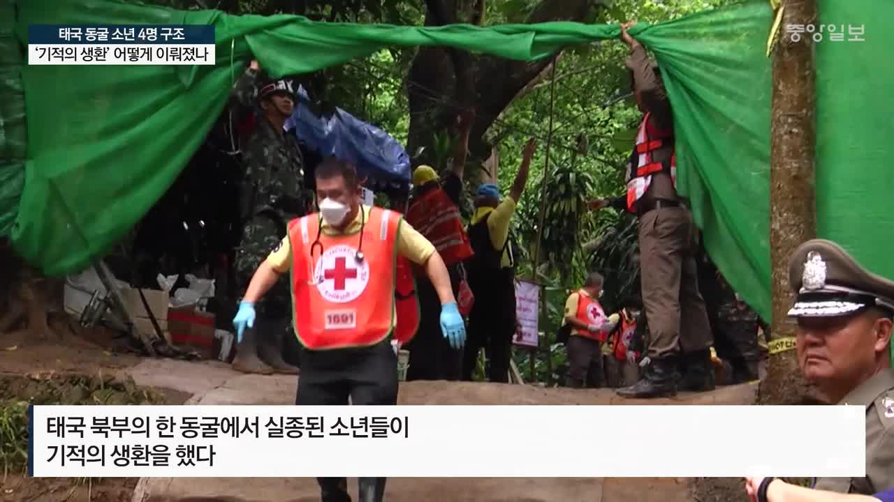 태국 동굴소년들 '기적의 생환'