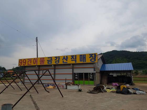 금강산 관광 중단 이후 폐허가 된 동해안 최북단 고성군 현내면 명파리 마을. 박진호 기자