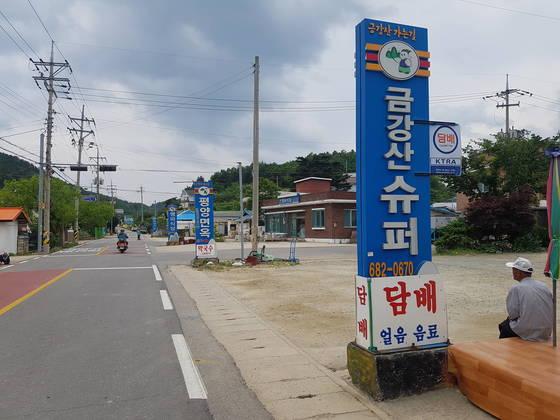 금강산 관광 중단 이후 관광객들의 발길이 끊어진 동해안 최북단 고성군 현내면 명파리 마을. 박진호 기자