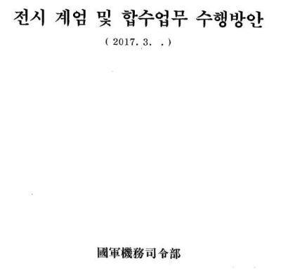 기무사령관이 헌재의 탄핵심판 결정을 앞둔 2017년 3월 '전시 계엄 및 합수업무수행방안'이라는 제목으로 작성한 문서. [사진 이철희 더불어민주당 의원실]