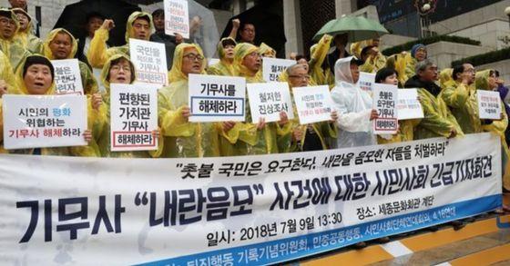9일 오후 서울 종로구 세종문화회관 앞에서 열린 '기무사 내란음모 사건'에 대한 시민사회 긴급 기자회견에서 참가자들이 기무사 해체를 촉구하는 구호를 외치고 있다. [뉴스1]