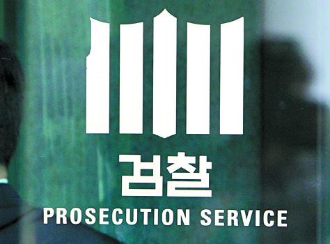 [단독] 톱-다운 통보 대신 의견 묻고 의논한 검찰 인사…법무부, 13일 발표