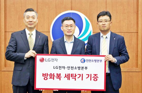 LG전자, 인천소방본부에 '방화복 세탁기' 20대 기증