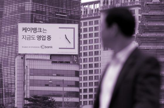 지난해 4월 출범 당시 서울 광화문에 등장한 케이뱅크 광고.[연합뉴스]