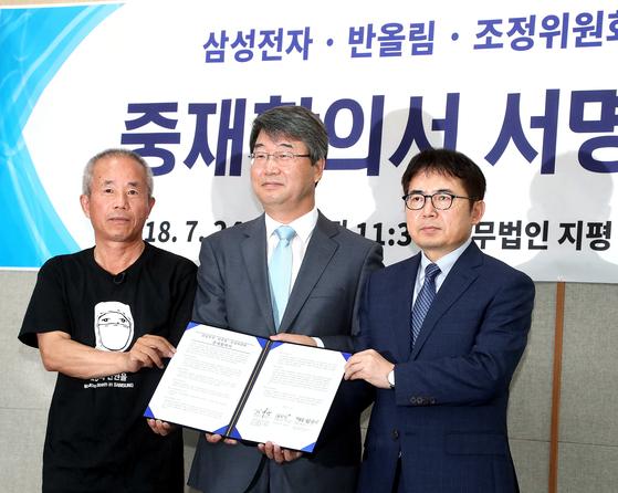 [사진] 삼성전자·반올림 '반도체 백혈병' 중재안 서명