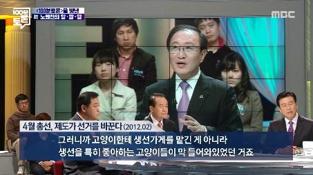 [사진 MBC '100분 토론']