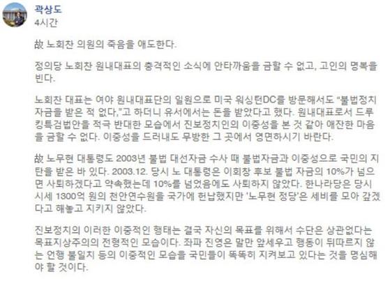 [사진 자유한국당 곽상도 의원 페이스북 캡처]