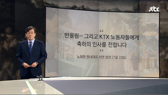 [사진 JTBC '뉴스룸']