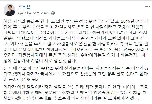[사진 김종철 정의당 원내대표 비서실장 페이스북]