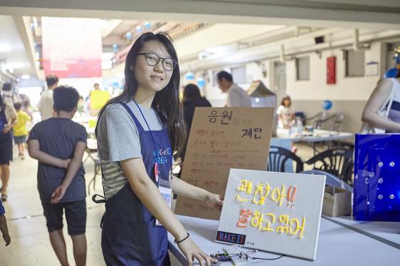 계단을 밟으면 응원 문구에 불이 들어오는 '응원해 주는 계단'을 선보인 김채현(삼산중 3) 영메이커.