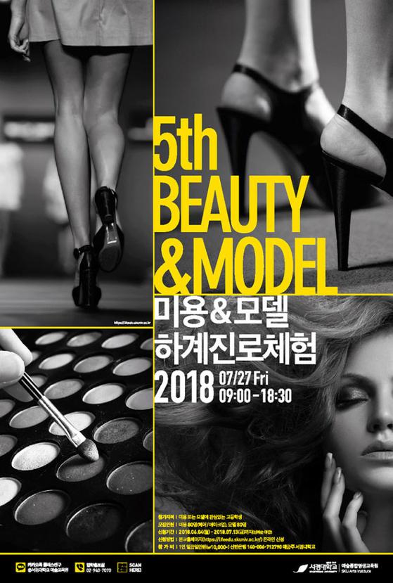 서경대학교 2018 미용& 모델 하계 진로체험 포스터