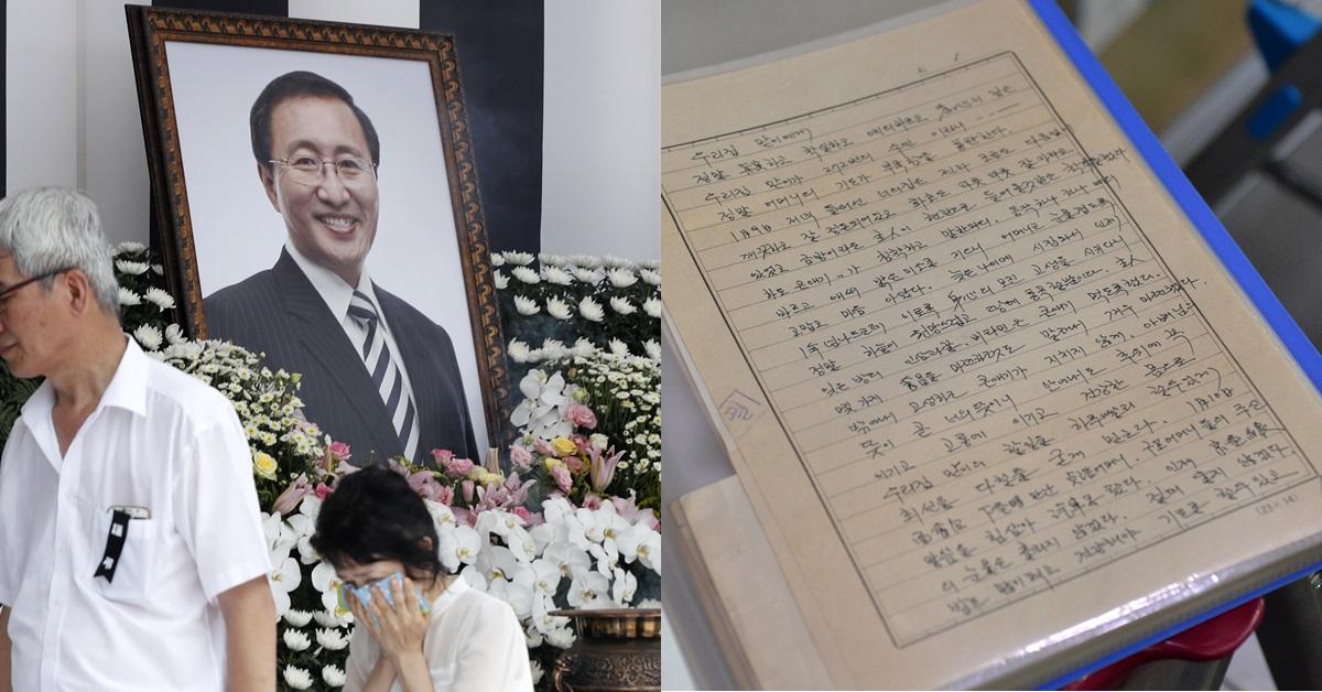 고(故) 노회찬 정의당 의원의 영결식이 열린 27일 제단에는 그가 보물처럼 아꼈던 어머니의 손편지와 기사 스크랩북이 놓였다. [뉴스1]