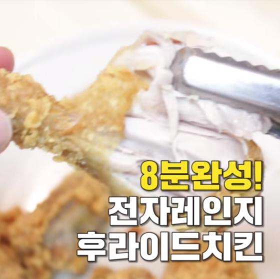 유튜브 채널 '자취생으로 살아남기'에 올라온 전자레인지로 후라이드치킨 만들기. 카레가루·튀김가루 등을 활용해 기름에 튀기는 과정 없이 후라이드치킨의 맛을 재현한다. [사진 유튜브 캡처]