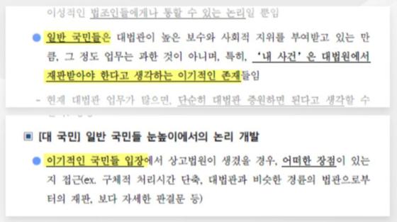 """양승태 행정처 문건 """"국민은 이기적…법조인은 이성적"""" 표현 논란"""