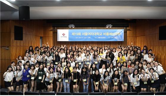 서울여대, '제19회 바롬예비대학' 개최