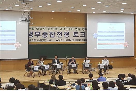 서울시립대, 9일 학생부종합전형 토크콘서트 개최