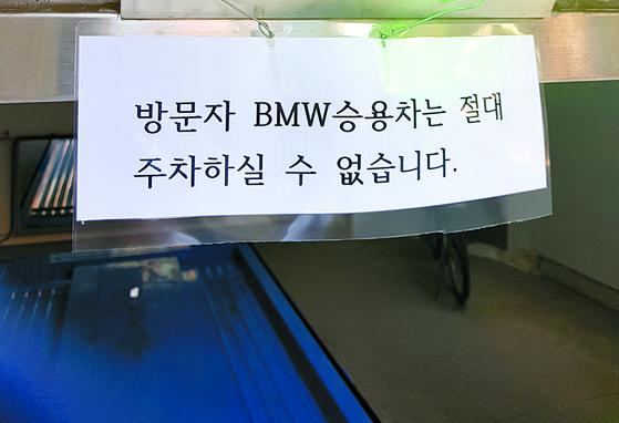 BMW 화재 잇따르자 'BMW 주차 금지' 주차장 등장