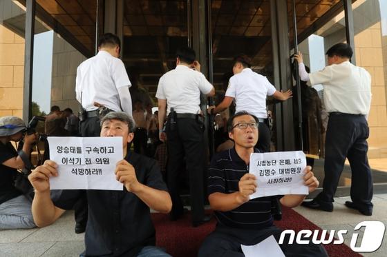 또 점거당한 대법원…옛 통진당 당원들 양승태 구속, 이석기 석방