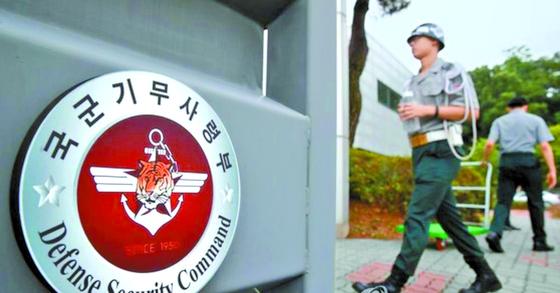 국군기무사령부 앞. [연합뉴스]