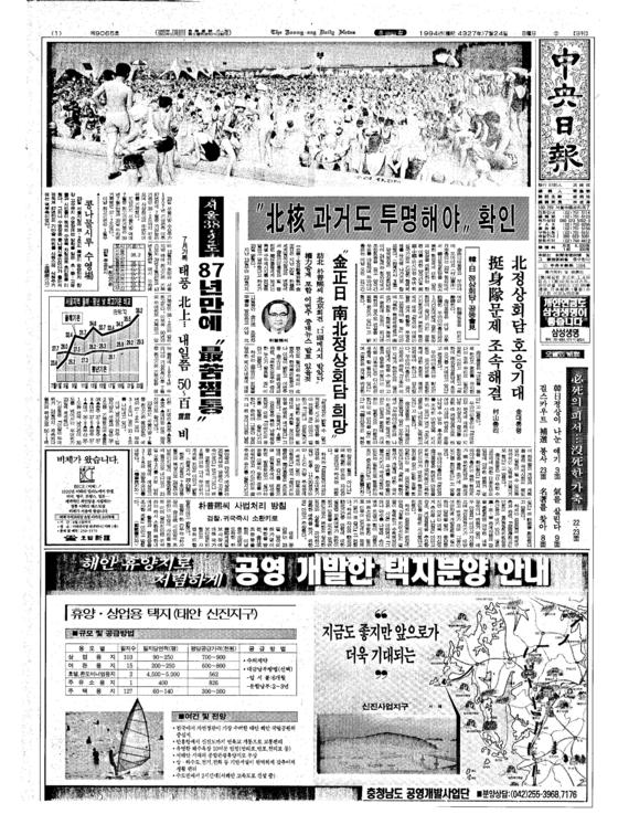 한국 역사상 최악의 폭염으로 기록된 1994년 중앙일보가 무더위로 인한 사회적 현상을 대서특필했다. [중앙일보]