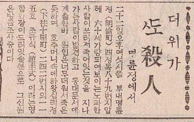 """폭염이 극심했던 1939년 7월 23일 대한매일신보가 폭염으로 인한 사망사건을 """"더위가 또 살인(殺人)""""라는 제목으로 보도했다. [사진 국립중앙도서관]"""