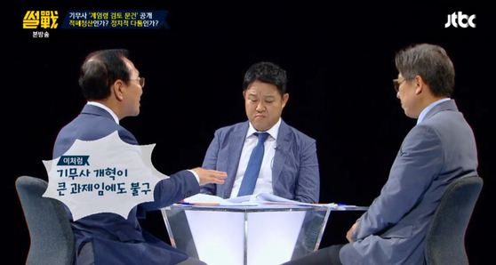 [JTBC 썰전]