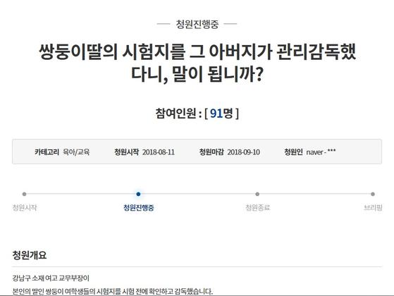 [청와대 국민청원 게시판 캡처]