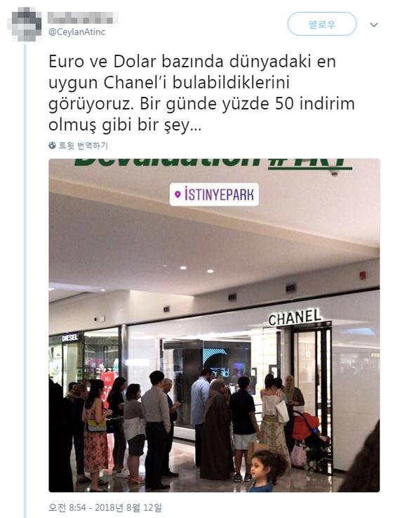 루이비통·샤넬 잡아라 터키 환율 폭락에 명품 매장 인파 몰려