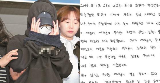 홍대 몰카 사건 1심,  징역 10월 실형 선고…성차별 논란  격화되나